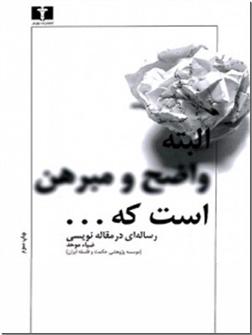 خرید کتاب البته واضح و مبرهن است که ... از: www.ashja.com - کتابسرای اشجع
