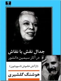 خرید کتاب جدال نقش با نقاش در آثار سیمین دانشور از: www.ashja.com - کتابسرای اشجع