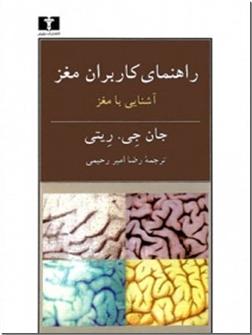 خرید کتاب راهنمای کاربران مغز از: www.ashja.com - کتابسرای اشجع