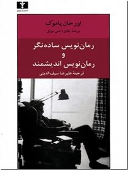 خرید کتاب رمان نویس ساده نگر، رمان نویس اندیشمند از: www.ashja.com - کتابسرای اشجع