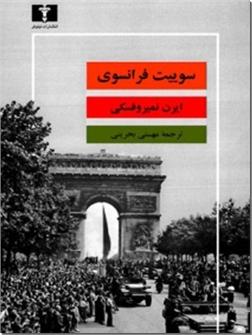 خرید کتاب سوییت فرانسوی از: www.ashja.com - کتابسرای اشجع
