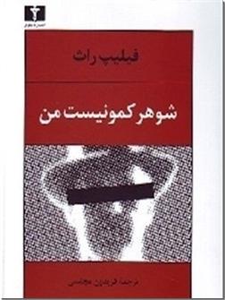 خرید کتاب شوهر کمونیست من از: www.ashja.com - کتابسرای اشجع