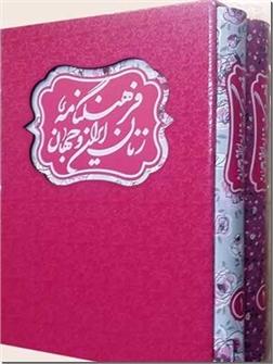 خرید کتاب فرهنگنامه زنان ایران و جهان دو جلدی از: www.ashja.com - کتابسرای اشجع