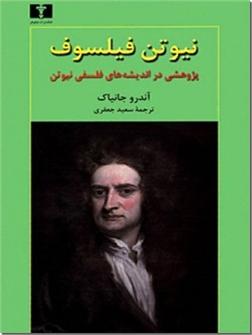 خرید کتاب نیوتن فیلسوف از: www.ashja.com - کتابسرای اشجع