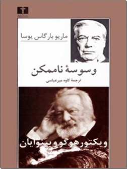 خرید کتاب وسوسه ناممکن از: www.ashja.com - کتابسرای اشجع