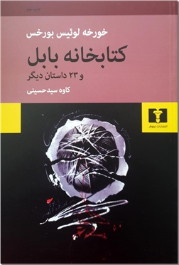 کتاب کتابخانه بابل و 23 داستان دیگر - مجموعه داستانهای بورخس - خرید کتاب از: www.ashja.com - کتابسرای اشجع