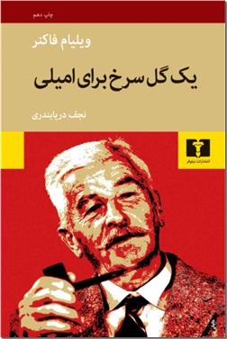 خرید کتاب یک گل سرخ برای امیلی از: www.ashja.com - کتابسرای اشجع