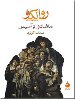 خرید کتاب روانکاو و داستان های دیگر از: www.ashja.com - کتابسرای اشجع