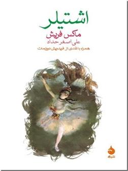 کتاب اشتیلر - داستانهای آلمانی - خرید کتاب از: www.ashja.com - کتابسرای اشجع