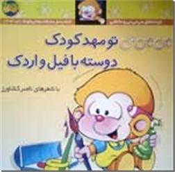 کتاب می می نی تو مهد کودک، دوسته با فیل و اردک - ترانه های می می نی و مامانی (کمک به حل مشکلات رفتاری کودکان) - خرید کتاب از: www.ashja.com - کتابسرای اشجع