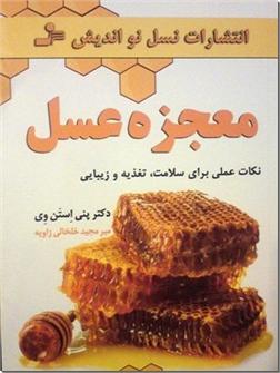کتاب معجزه عسل - نکات عملی برای سلامت، تغذیه و زیبایی - خرید کتاب از: www.ashja.com - کتابسرای اشجع