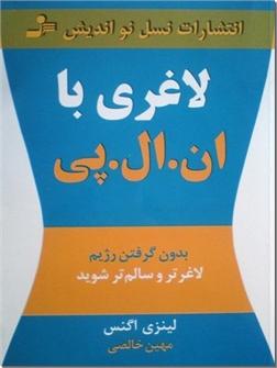 کتاب لاغری با ان. ال. پی - بدون گرفتن رژیم لاغرتر و سالمتر شوید - خرید کتاب از: www.ashja.com - کتابسرای اشجع