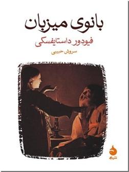 کتاب بانوی میزبان - خانم صاحبخانه - ادبیات کلاسیک جهان - خرید کتاب از: www.ashja.com - کتابسرای اشجع