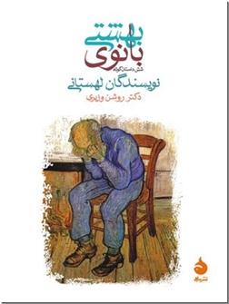 کتاب بانوی بهشتی - مجموعه داستانهای لهستانی - خرید کتاب از: www.ashja.com - کتابسرای اشجع