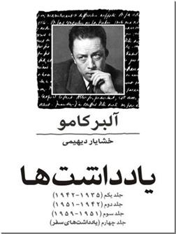 خرید کتاب یادداشت ها - کامو از: www.ashja.com - کتابسرای اشجع