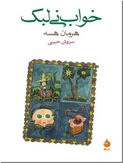 کتاب خواب نی لبک - مجموعه داستانهای آلمانی - خرید کتاب از: www.ashja.com - کتابسرای اشجع