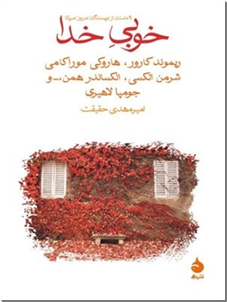خرید کتاب خوبی خدا از: www.ashja.com - کتابسرای اشجع