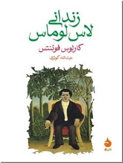 خرید کتاب زندانی لاس لوماس از: www.ashja.com - کتابسرای اشجع