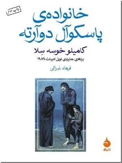 کتاب خانواده پاسکوآل دوآرته - برنده جایزه نوبل ادبیات 1989 - خرید کتاب از: www.ashja.com - کتابسرای اشجع