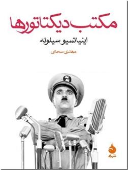 کتاب مکتب دیکتاتورها - ادبیات معاصر جهان - خرید کتاب از: www.ashja.com - کتابسرای اشجع