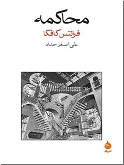 کتاب محاکمه - ادبیات داستانی آلمانی - خرید کتاب از: www.ashja.com - کتابسرای اشجع