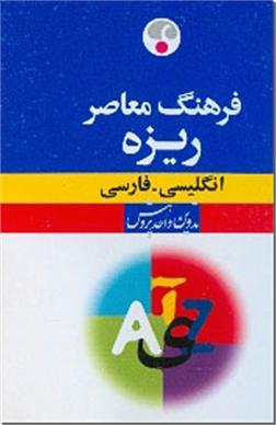 کتاب فرهنگ معاصر  انگلیسی-فارسی ریزه -  - خرید کتاب از: www.ashja.com - کتابسرای اشجع