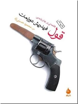خرید کتاب قول از: www.ashja.com - کتابسرای اشجع