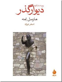 کتاب دیوار گذر - مجموعه داستانهای فرانسوی - خرید کتاب از: www.ashja.com - کتابسرای اشجع