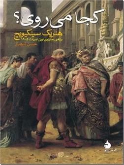 خرید کتاب کجا می روی؟ از: www.ashja.com - کتابسرای اشجع