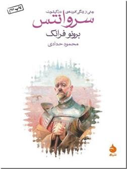 کتاب سروانتس - رمانی از زندگی آفریننده دن کیشوت - خرید کتاب از: www.ashja.com - کتابسرای اشجع