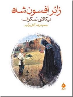 کتاب زائر افسون شده - داستان روسی - خرید کتاب از: www.ashja.com - کتابسرای اشجع