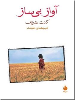 خرید کتاب آواز بی ساز - داستان از: www.ashja.com - کتابسرای اشجع