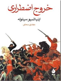 خرید کتاب خروج اضطراری - رمان از: www.ashja.com - کتابسرای اشجع