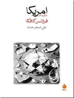 کتاب آمریکا - مفقودالاثر - خرید کتاب از: www.ashja.com - کتابسرای اشجع