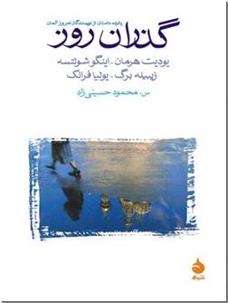 خرید کتاب گذران روز از: www.ashja.com - کتابسرای اشجع