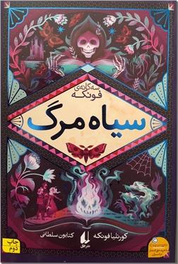 خرید کتاب سیاه مرگ از: www.ashja.com - کتابسرای اشجع