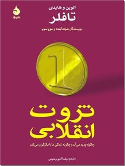 کتاب ثروت انقلابی تافلر - ثروت چگونه پدید می آید و چگونه زندگی ما را دگرگون می کند - خرید کتاب از: www.ashja.com - کتابسرای اشجع