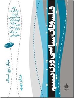 کتاب فیلسوفان سیاسی قرن بیستم - فلسفه و علوم سیاسی - خرید کتاب از: www.ashja.com - کتابسرای اشجع
