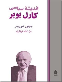 کتاب اندیشه سیاسی کارل پوپر - فلسفه و سیاست - خرید کتاب از: www.ashja.com - کتابسرای اشجع
