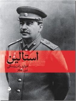 خرید کتاب استالین از: www.ashja.com - کتابسرای اشجع