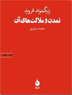 خرید کتاب تمدن و ملالت های آن از: www.ashja.com - کتابسرای اشجع