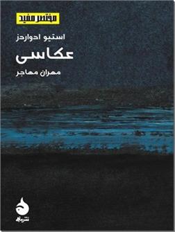 کتاب عکاسی - جامعه شناسی هنر - خرید کتاب از: www.ashja.com - کتابسرای اشجع