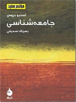 کتاب جامعه شناسی - نگاهی جامع و اجمالی به جامعه شناسی - خرید کتاب از: www.ashja.com - کتابسرای اشجع