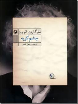 کتاب چشم گربه - رمان کانادایی - خرید کتاب از: www.ashja.com - کتابسرای اشجع