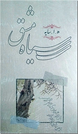 خرید کتاب سیاه مشق از: www.ashja.com - کتابسرای اشجع