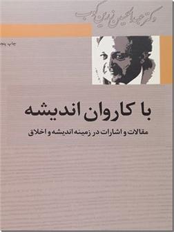 خرید کتاب با کاروان اندیشه از: www.ashja.com - کتابسرای اشجع