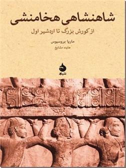 کتاب شاهنشاهی هخامنشی - از کورش بزرگ تا اردشیر اول - خرید کتاب از: www.ashja.com - کتابسرای اشجع