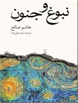خرید کتاب نبوغ و جنون از: www.ashja.com - کتابسرای اشجع