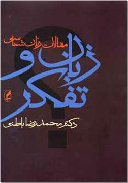 کتاب زبان و تفکر - مجموعه مقالات زبانشناسی - خرید کتاب از: www.ashja.com - کتابسرای اشجع