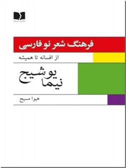 خرید کتاب فرهنگ شعر نو فارسی، از افسانه تا همیشه از: www.ashja.com - کتابسرای اشجع